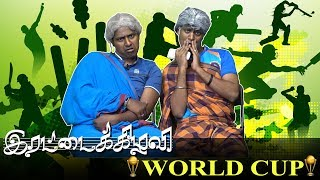 Irattai Kizhavi - World cup | Parithabangal