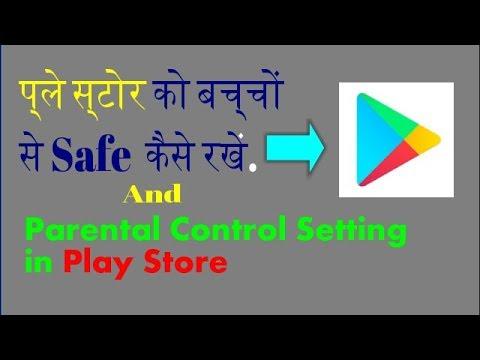 Google Play Store Parental controls
