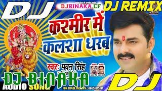 Kashmir Me Kalsha Dharab (Pawan Singh,Priyanka Singh) Dj Rk Raja Hit Dj Song(DjFaceBook.IN).mp3