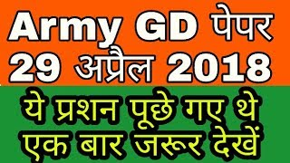 Indian Army Gk Question || Army Gk question in Hindi || Army
