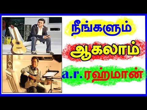 நீங்களும் ஆகலாம் A.R.  ரஹ்மான் | SONG MAKER CHROME |CAPTAIN GPM