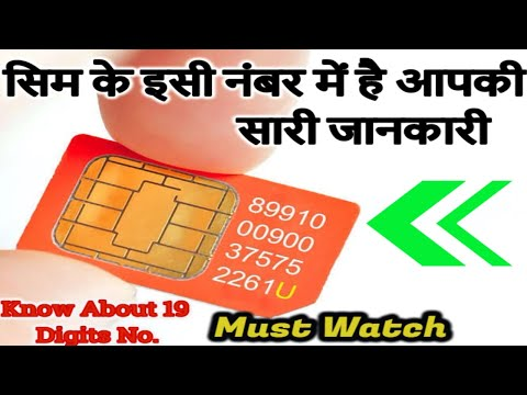 Sim Card 19 Digits Details How to find sim what is 19 digits no.in sim card? Full details Hindi 2017