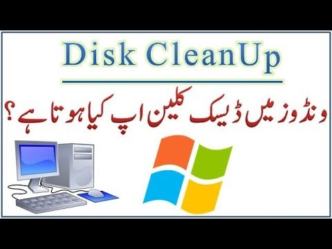 How To Delete Files Using Disk Cleanup In Windows 7 ? |Urdu/Hindi|