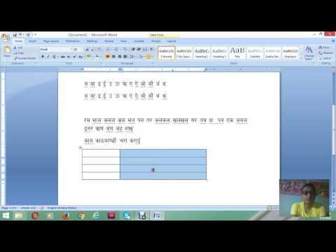 Nepali computer - How to Practise Preeti Font Type