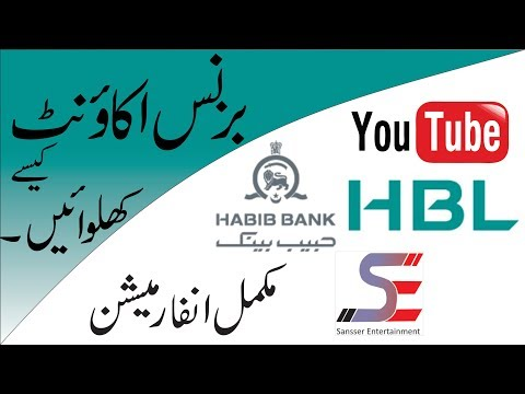 How To Get Business Account : Business Account IN HBL