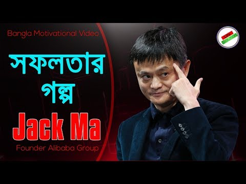 Success Story of JACK MA In Bangla | Bangla Motivational Videos For Success In Life