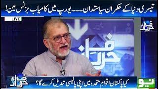 Harf E Raz With Orya Maqbool Jan | 16 August 2017 | Neo Tv