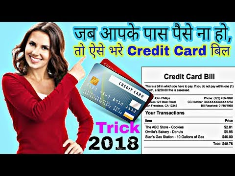 How to pay credit card bills When you don't have money| Pay credit card bill free