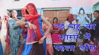 नई बहु का सासरे में पहला डाँस # Nai Dulhan Ka Jabardast Dance 2016 # ससुराल Me Pahli Baar डाँस