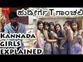 Kannada Rap Tiger Don T Go Behind Girls ಹುಡ್ಗೀರ್ಗೆ T ಗಾಂಚಲಿ Chandan Shetty ಶಿಷ್ಯ Boss Bhavani