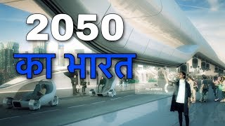 INDIA IN 2050 IN HINDI || 2050 का भारत ||  FUTURE INDIA 2050 IN HINDI  || 2050 KA BHARAT || TECH PRO