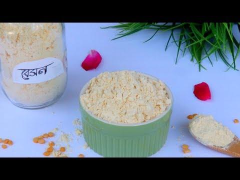 বেসন- স্বাস্থ্যসম্মত উপায়ে তৈরি ও সংরক্ষন পদ্ধতি | Bangladeshi Beshon Recipe | Homemade Gram flour
