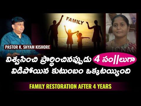 Mrs. Y. Susheela - Family restoration after 4 years - Telugu
