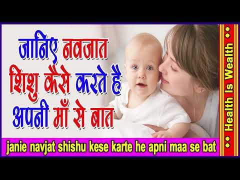 नवजात शिशु अपनी माँ को कैसे पहचान लेता है- janie navjat shishu kese karte he apni maa se bat