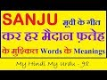 Sanju | Kar har maidan fateh | Meanings