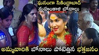 Bonalu Celebrations at Secunderabad 2019 | Telangana | Latest News | Political Qube