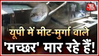 Khabardaar: Special Report On Illegal Slaughter Houses, Meat Shops Of Uttar Pradesh