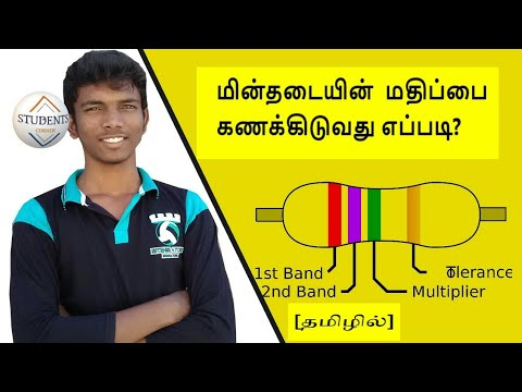How to calculate the values of resistors in tamil[HD]