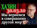 ХАЗИН Национализация в новых экономических условиях 30 03 20