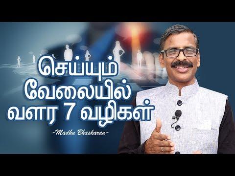 7 tips for your career growth- Madhu Bhaskaran- Tamil Self Development video