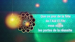 Sms Aïd Mabrouk Messages bonne fête de l' Aïd el-Fitr