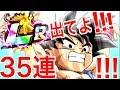 [ドッカンバトル#1093]お久しぶりです!!LR出た!?チケットと伝説降臨35連!![Dragon Ball Z Dokkan Battle][地球育ちのげるし]