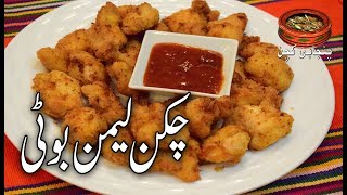Chicken Lemon Boti, چکن لیمن بوٹی،  بچوں کیلئے لنچ باکس For Children Health (Punjabi Kitchen)