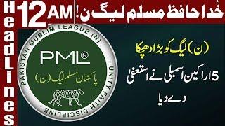 PMLN Ka 5 Party Members Nai Istifa Da Diya - Headlines 12:00 AM - 11 December 2017 - Express News