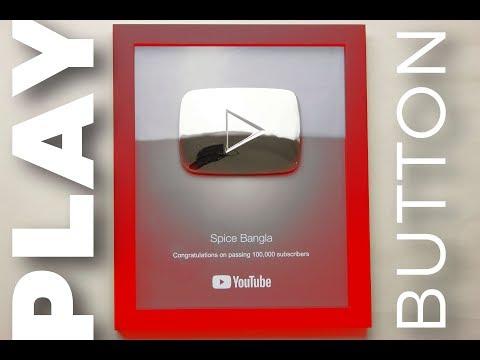 রূপালী বাটন 😜Long Awaited Silver Play Button | Unboxing Silver Play Button | #YouTubeCreatorAwards
