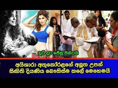 Xxx Mp4 අයිශාරා අතුකෝරළගේ අලුත උපන් සිඟිති දියණිය බෞතිස්ම කලේ මෙහෙමයි Video Aishara Athukorala 3gp Sex