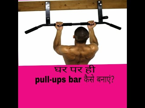 How to make pull-ups bar at home.