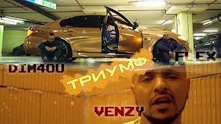 Dim4ou x Flex x Venzy - Триумф (Official Video)