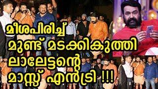 സ്റ്റൈൽ മന്നൻ രജനി പോലും കൈയടിച്ചു പോയി | Mohanlal's Mass Entry Become Viral