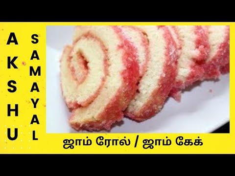 ஜாம் ரோல் / ஜாம் கேக் - தமிழ் / Jam Roll / Jam Cake - Tamil
