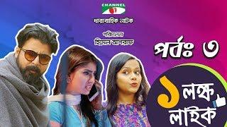 Ek Lokkho Like | এক লক্ষ লাইক | Episode 03 | Drama Serial | Afran Nisho | Shokh | Channel i TV