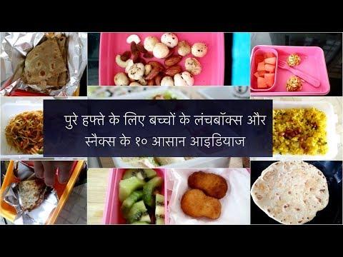 बच्चों के लंचबॉक्स और स्नैक्स के १० आसान आइडियाज 10 Snack and Lunchbox ideas for kids in Hindi