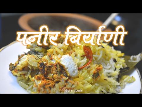 पनीर बिर्याणी /PANEER BIRYANI MARATHI RECIPE AUTHENTIC BIRYANI FOOD RECIPE
