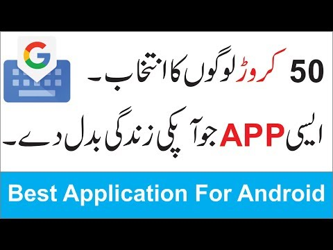 Best Android APP To Change Your Life || Google App