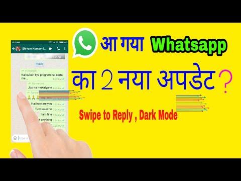whatsapp me swipe to reply feature kya hai | dark mode feature in whatsapp | ss tech knowledge