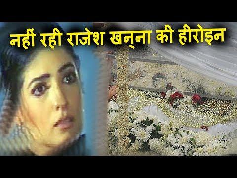 अभी अभी  राजेश खन्ना के साथ काम कर चुकी मशहूर एक्ट्रेस ने दुनिया को कहा अलविदा