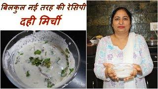 दही मिर्ची बिलकुल नई डिश - Dahi Mirchi Recipe In Hindi