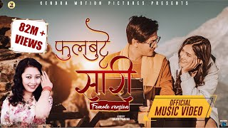 Phul Butte Sari Official MV Female Version Ft Paul Shah Malika Mahat Milan Newar Rajan Raj