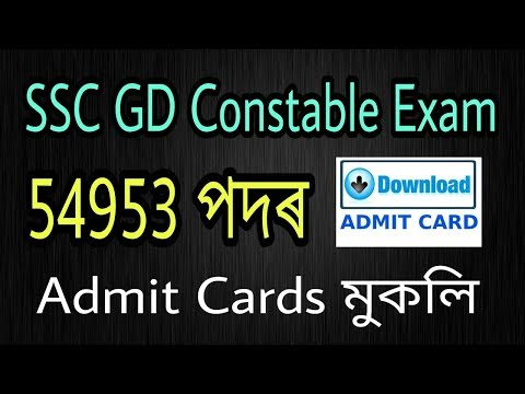 SSC GD Constable Admit Card 2019 : Download Your Admit
