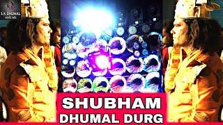 Bhar Do Jholi - गौरीकृपा धुमाल दुर्ग