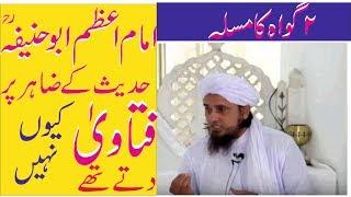 Imam E Azam Abu Hanifa Rh | Hadees ke zahir Pr FATWA Q Nahi dete the? Mufti tariq masood DB