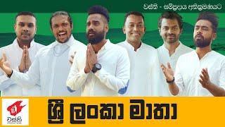 Sri Lanka Matha -Wasthi Productions