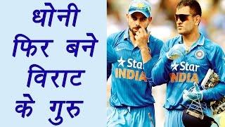 MS Dhoni again Instructing Virat Kohli on field during 2nd T20 match against England |वनइंडिया हिंदी