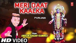 Meri Daat Kaalka I AMAAN SAGAR KAMBOJ I Punjabi Devi Bhajan I New Latest Full HD Video Song
