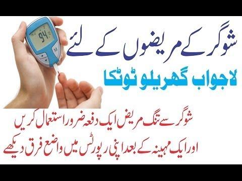 Diabetes Treatment|Goodbye Diabetes Without Using Medicine|Sugar Ka Desi Ilaj|شوگر کا آسان دیسی علاج