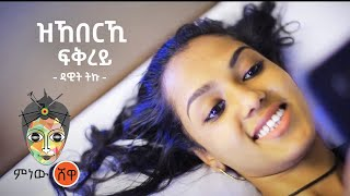 Ethiopian Music :Dawit Teku ዳዊት ትኩ (ዝኸበርኺ ፍቅረይ)   - New Ethiopian Music 2021(Official Video)